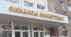 Минфин планирует привлечь 350 млн сомов за счет ценных бумаг