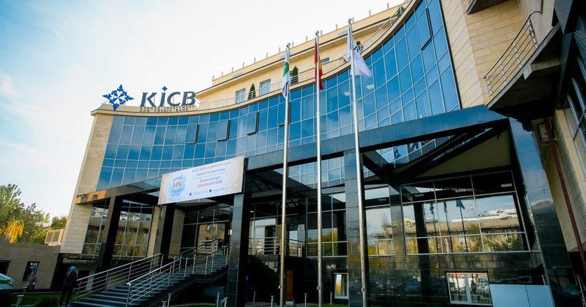 KICB реализует облигации со ставкой дохода 12% годовых