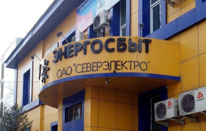 В «Северэлектро» новый совет директоров