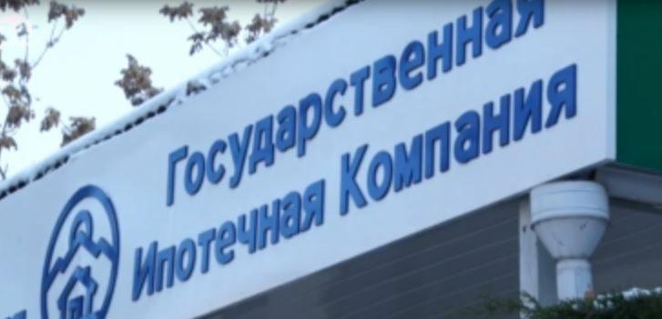 Госипотечная компания за счет продажи акций привлекла 17.9 млн сомов
