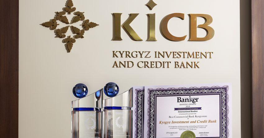 KICB признан лучшим в двух номинациях по версии International Banker