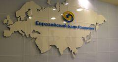 Кыргызстан получит поддержку от Евразийского фонда стабилизации и развития
