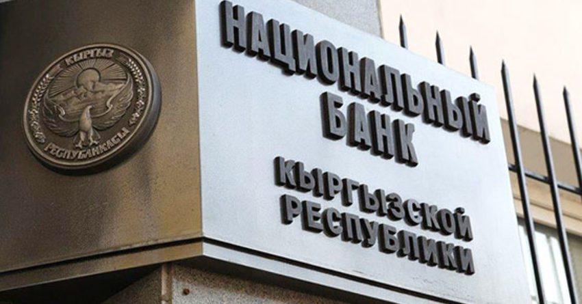 Нацбанк выделил 6 млрд сомов на поддержку экономики и реального сектора
