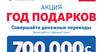 «Бакай Банк» объявляет о начале акции «Год подарков»