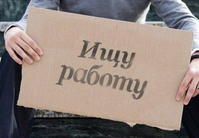 В Кыргызстане насчитали 156 тысяч безработных