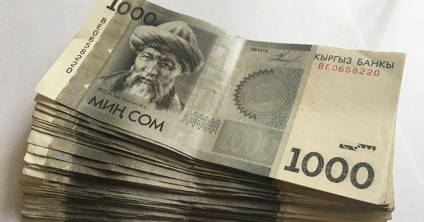 Доходы республиканского бюджета составили 20.8 млрд сомов с начала года