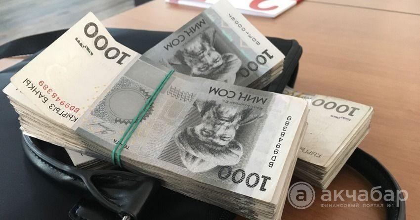 Сумма депозитов физлиц в КР составляет 83.8 млрд сомов