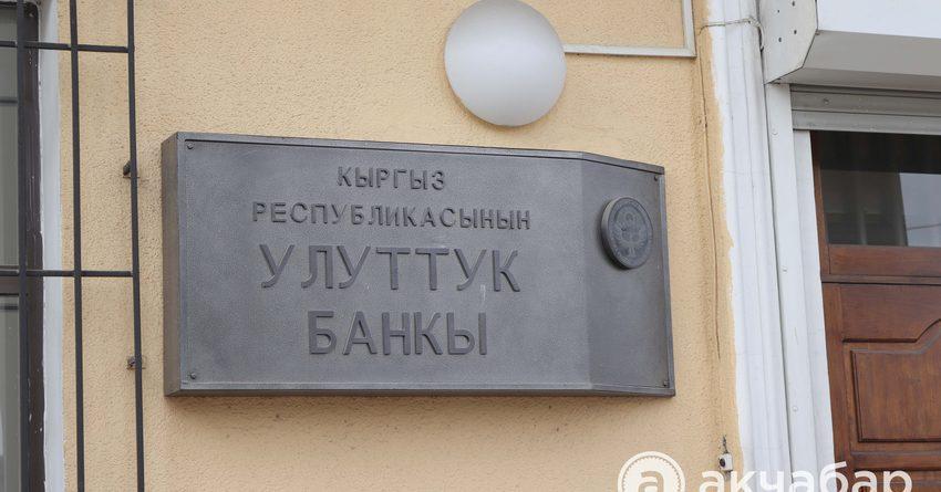 Нацбанк КР приостановил лицензию обменки в Бишкеке