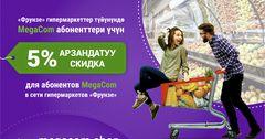 Абоненты MegaCom могут воспользоваться скидками в гипермаркетах «Фрунзе»