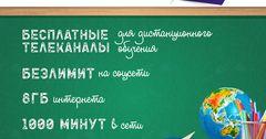 Новый пакет «СВ 7 Школьный» от MegaCom: учеба и общение — в вашем смартфоне