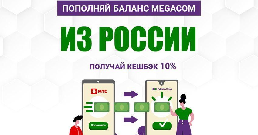 Пополняй баланс MegaCom из России и получай кешбэк 10%