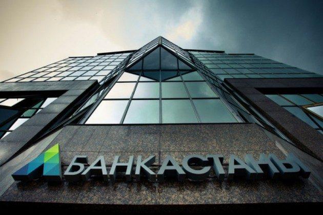 Евразийский банк возместил депозиты вкладчикам Банка Астаны