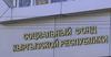 В сентябре выплаты Соцфонда составили 3.6 млрд сомов