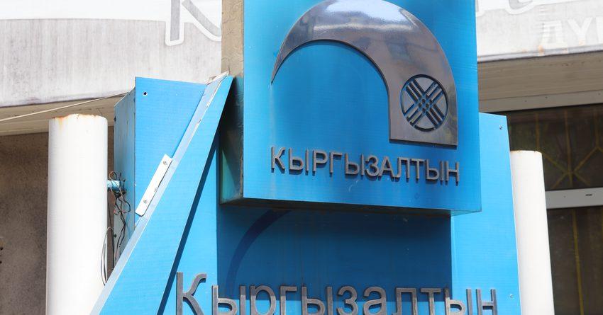 «Кыргызалтын» преобразуют из производственного предприятия в управляющую компанию