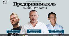 Организаторы форума «Предприниматель» проведут онлайн-сессию вопросов и ответов