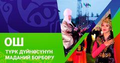 MegaCom приглашает на яркую церемонию закрытия «Ош — культурная столица ТЮРКСОЙ»