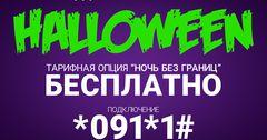 Безлимитный интернет, звонки иSMS! Проведи Хэллоуин вместе с MegaCom