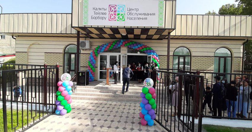 В Сузакском районе открыли новый ЦОН