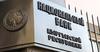 Нацбанк КР временно приостановил работу Terem PAY по некоторым услугам
