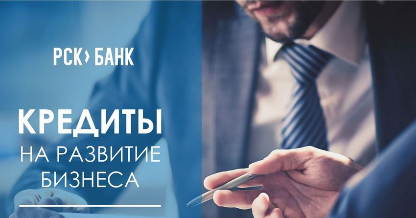 «РСК Банк» предлагает кредиты на развитие бизнеса по 10%