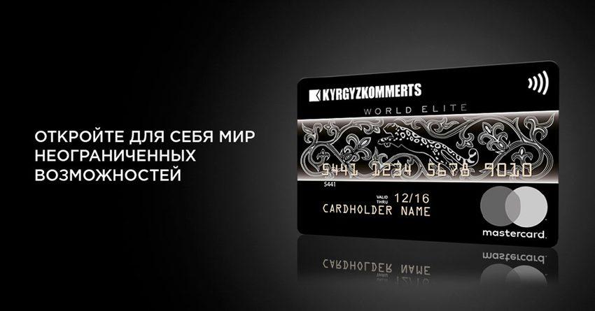 Впервые в Кыргызстане — карта World Elite MasterСard
