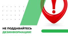 MegaCom призывает абонентов не поддаваться дезинформации о 5G