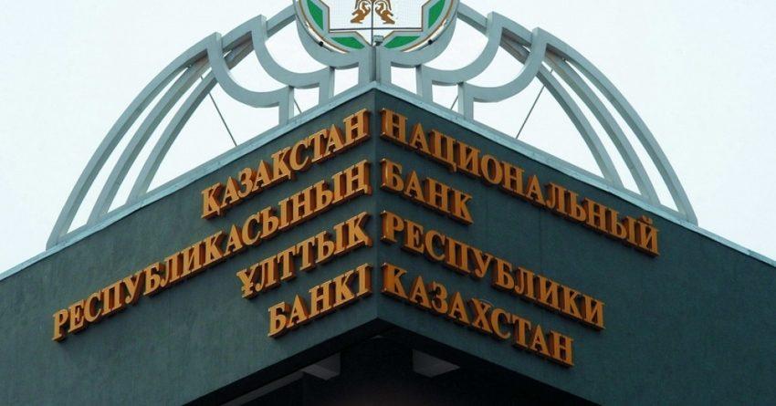 Нацбанк Казахстана снизил базовую ставку на 0.5 процентных пункта – до 12%
