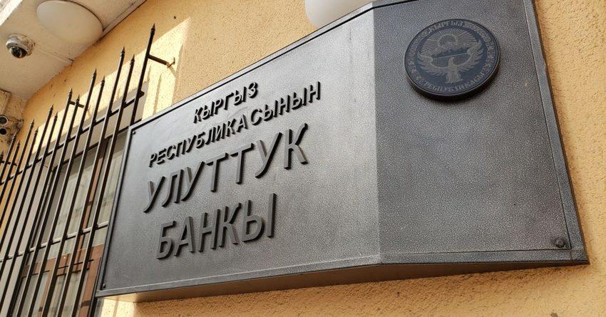 Нацбанк проведет кредитный аукцион для комбанков на 1 млрд сомов