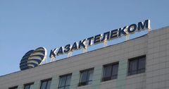 «Казахтелеком» выведут на IPO в 2018 году