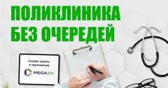 Online-запись в поликлинику в приложении MEGA24