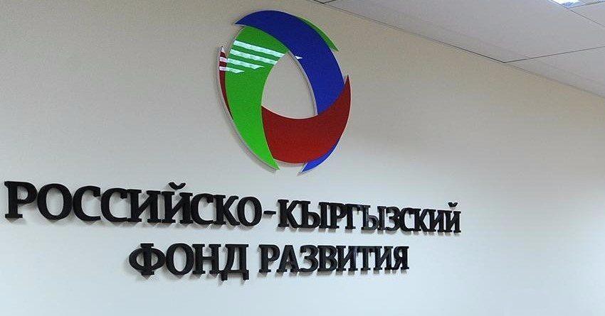 РКФР профинансировал бизнес-проекты на $307 млн