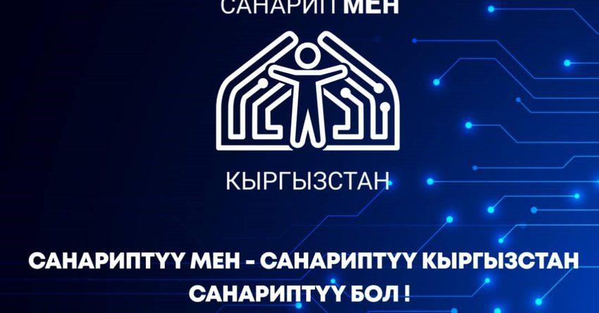 ГСБЭП подключилась к системе «Тундук»