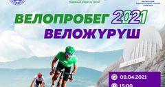MegaCom приглашает на традиционный велопробег в городе Оше