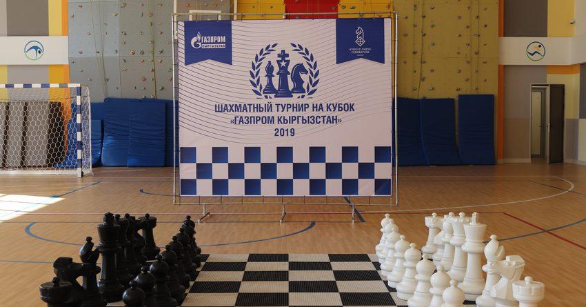 В Бишкеке прошел шахматный турнир за кубок «Газпром Кыргызстан»