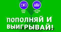 Выиграйте до 100тысяч сомов в викторине «Пополняй и выигрывай» от MegaCom