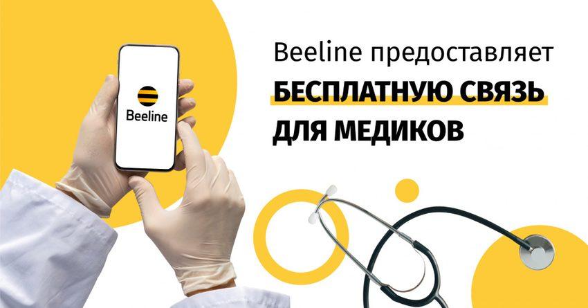 Beeline поддерживает бесплатной связью работников медучреждений Кыргызстана