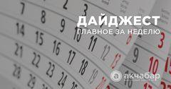 Громкие заявления Атамбаева, итоги года от НБКР и уголовное дело на главу Кыргызтелекома - дайджест