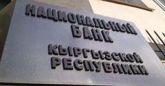 Счетная палата завершила аудит Национального банка КР