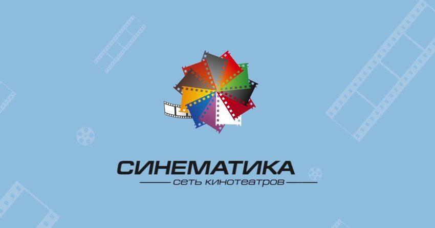 «Синематика Кыргызстан» прекращает показ фильмов в кинотеатрах «Дордой Плаза» и «Ала-Тоо»