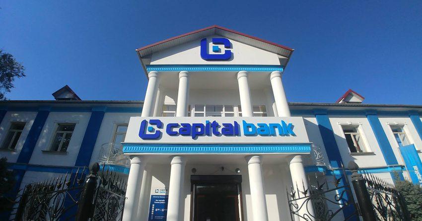 «Капитал Банк» получил земельный участок в 4.8 сотки в Бишкеке