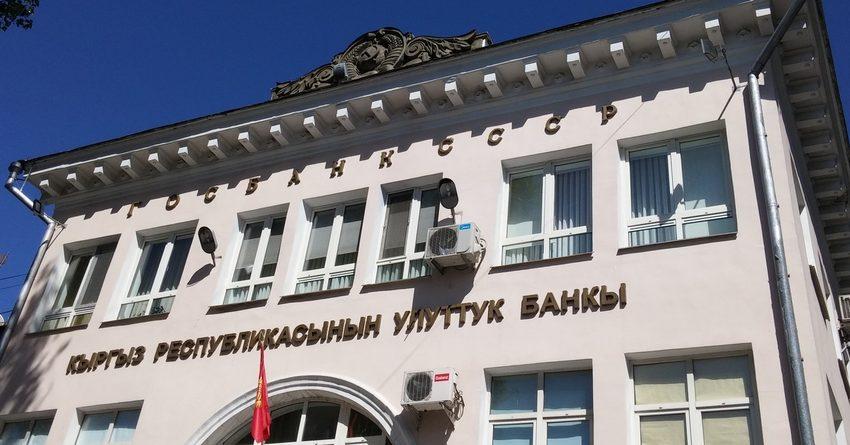 Нацбанк согласовал назначение топ-менеджеров в Айыл Банк и Чанг Ан Банк