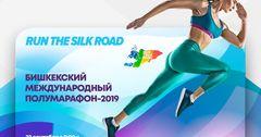 MegaCom приглашает на Бишкекский международный полумарафон RUN the Silk Road