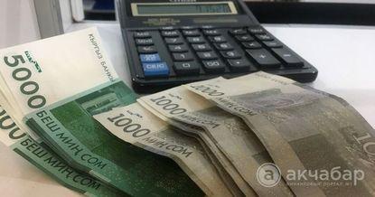 ГНС вернула в бюджет 7.7 млрд сомов сокрытых налогов