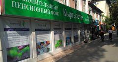 Пенсионный фонд «Кыргызстан» направит прибыль на покрытие убытков