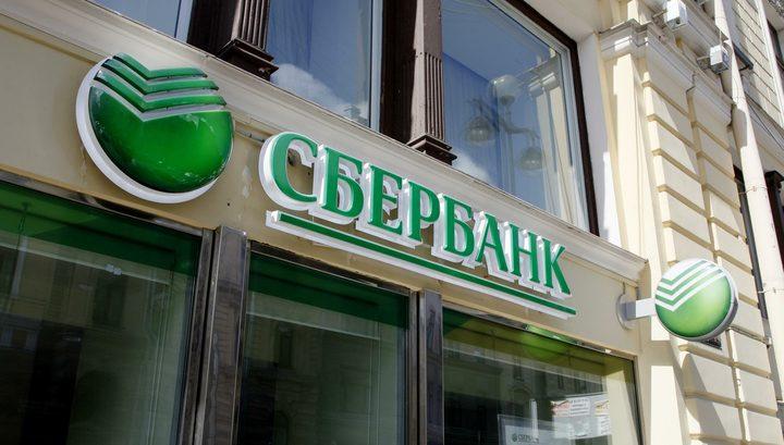 Чистая прибыль «Сбербанка» выросла на 25.5%