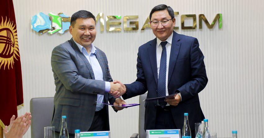 MegaCom и госпредприятие «Инфоком» подписали меморандум о сотрудничестве
