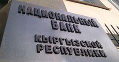 """Нацбанк отозвал лицензию у Инвестбанка """"Иссык-Куль"""""""