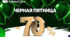 «Черная пятница» от MegaCom: 70% скидки на золотые номера!