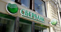 «Сбербанк» намерен полностью перейти на безбумажный офис