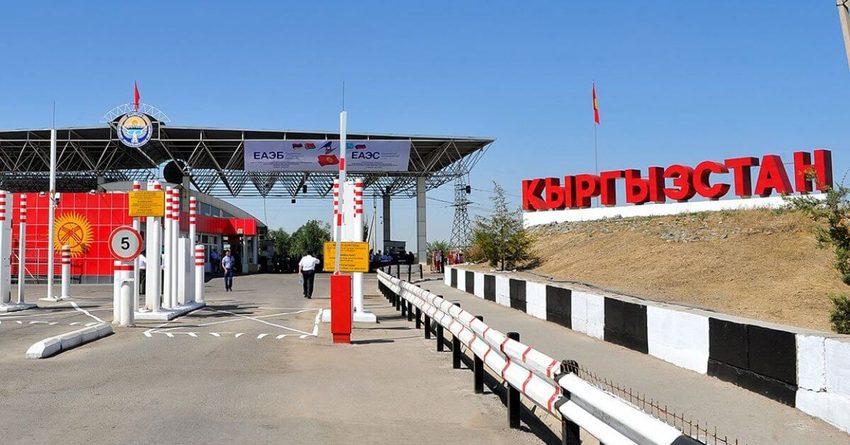 Кыргызстан временно закрывает границы